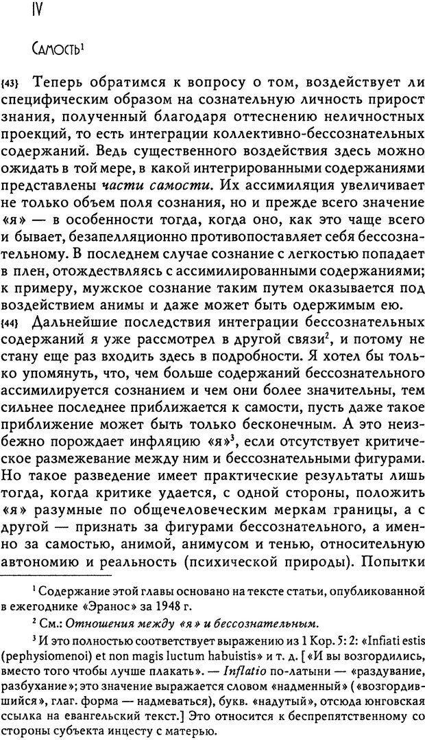 DJVU. Эон: исследования о символике самости. Юнг К. Г. Страница 35. Читать онлайн