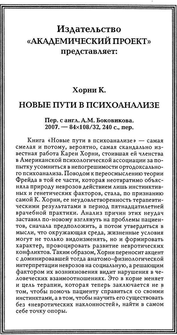 DJVU. Эон: исследования о символике самости. Юнг К. Г. Страница 350. Читать онлайн