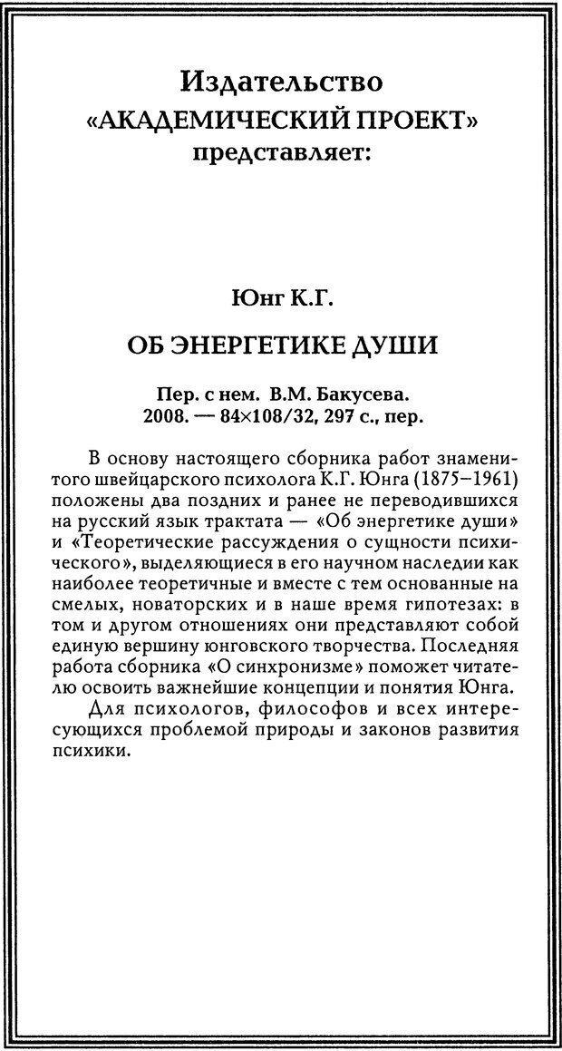 DJVU. Эон: исследования о символике самости. Юнг К. Г. Страница 353. Читать онлайн