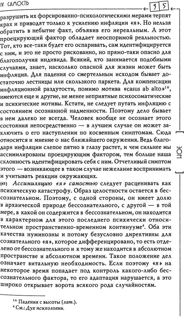 DJVU. Эон: исследования о символике самости. Юнг К. Г. Страница 36. Читать онлайн
