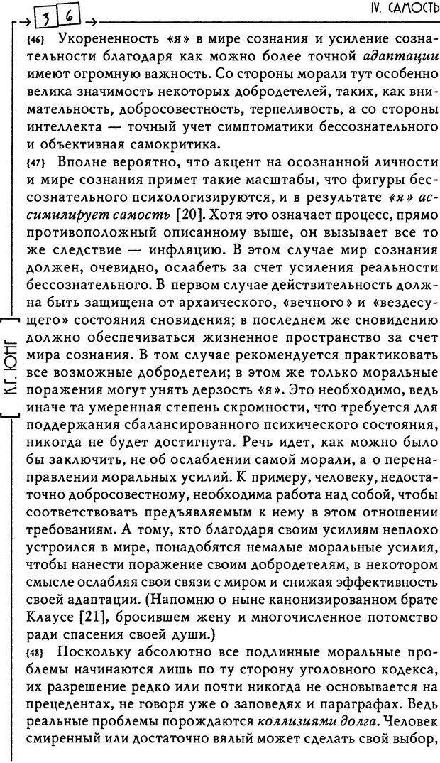 DJVU. Эон: исследования о символике самости. Юнг К. Г. Страница 37. Читать онлайн