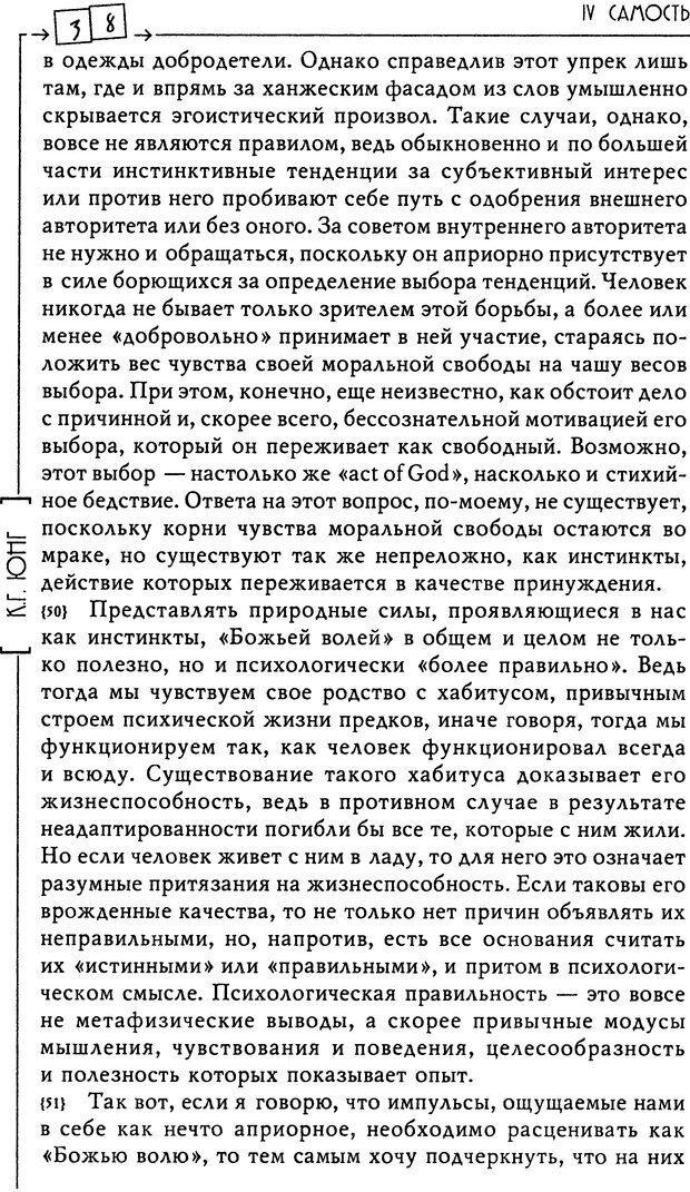 DJVU. Эон: исследования о символике самости. Юнг К. Г. Страница 39. Читать онлайн
