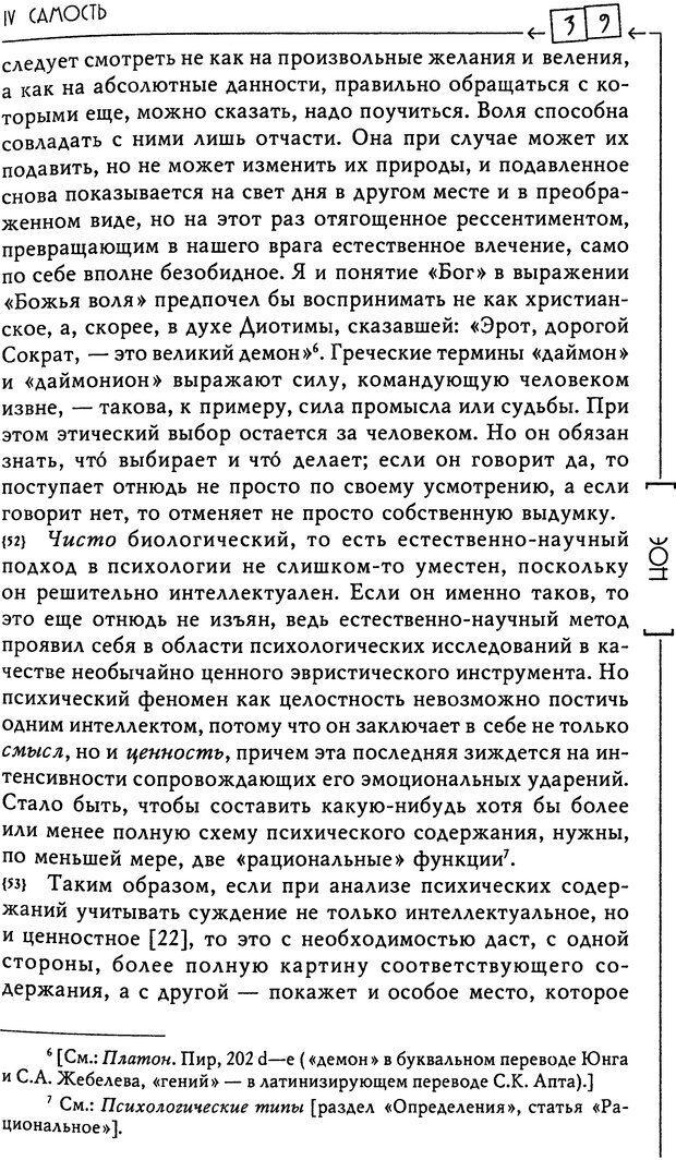 DJVU. Эон: исследования о символике самости. Юнг К. Г. Страница 40. Читать онлайн