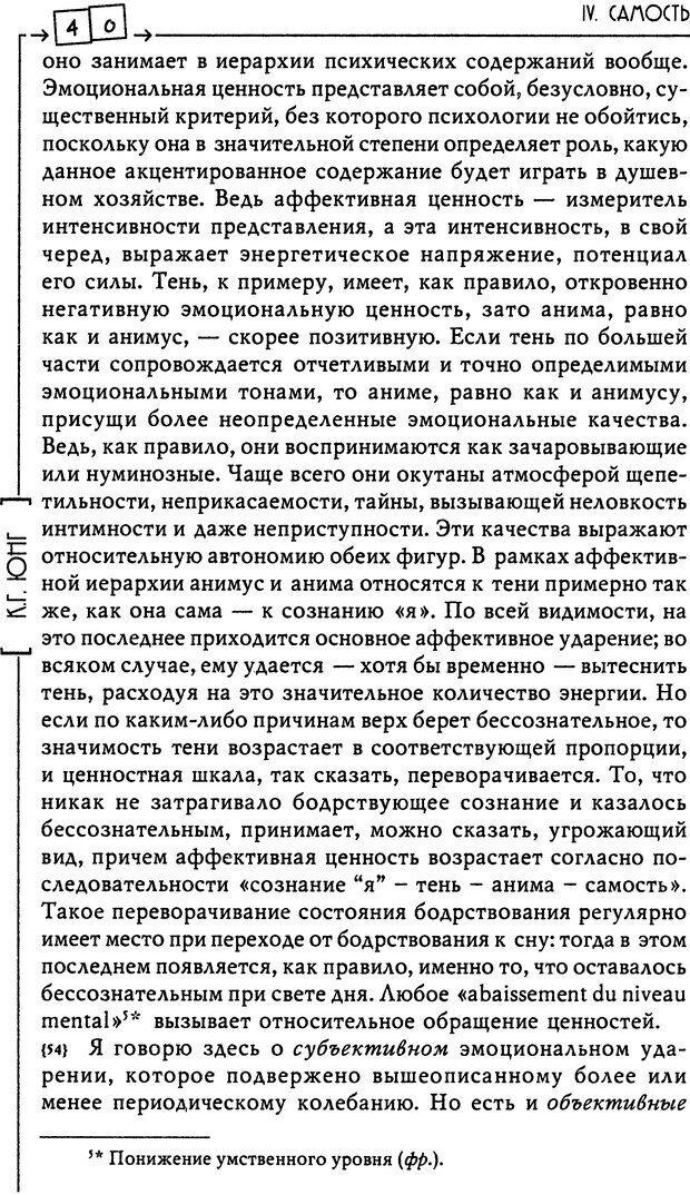DJVU. Эон: исследования о символике самости. Юнг К. Г. Страница 41. Читать онлайн