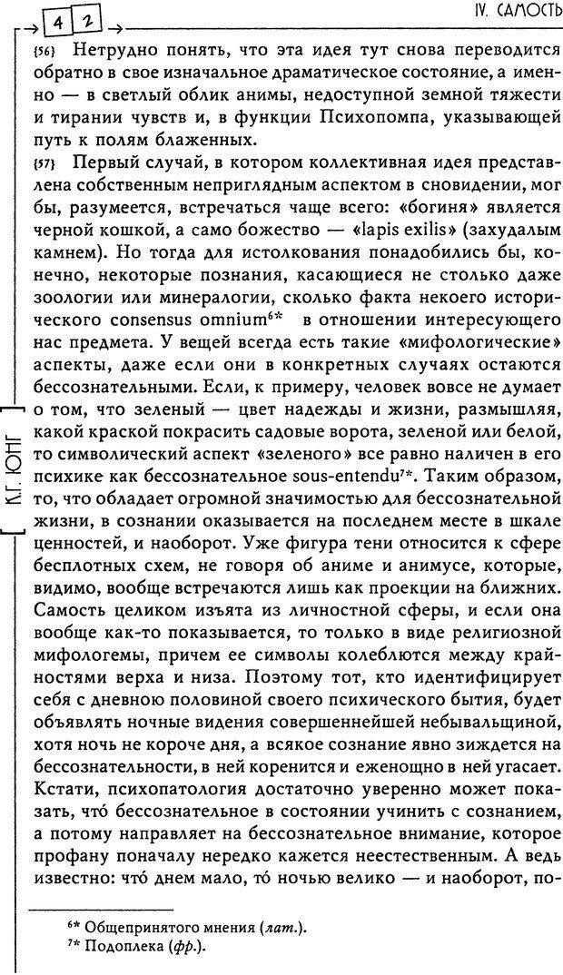 DJVU. Эон: исследования о символике самости. Юнг К. Г. Страница 43. Читать онлайн
