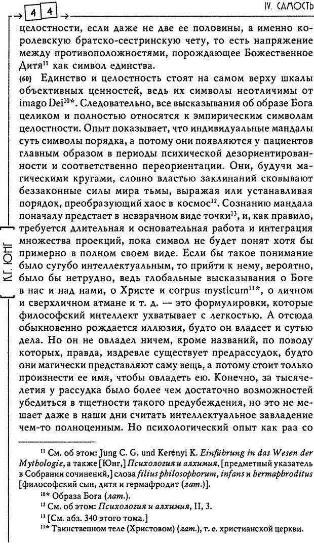 DJVU. Эон: исследования о символике самости. Юнг К. Г. Страница 45. Читать онлайн