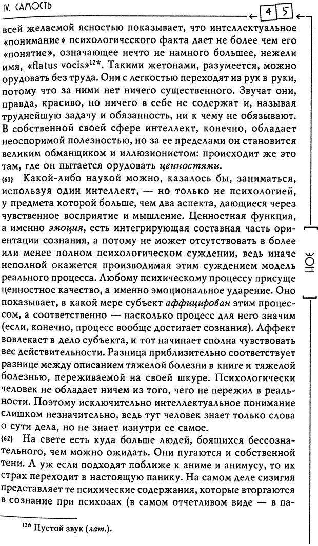 DJVU. Эон: исследования о символике самости. Юнг К. Г. Страница 46. Читать онлайн