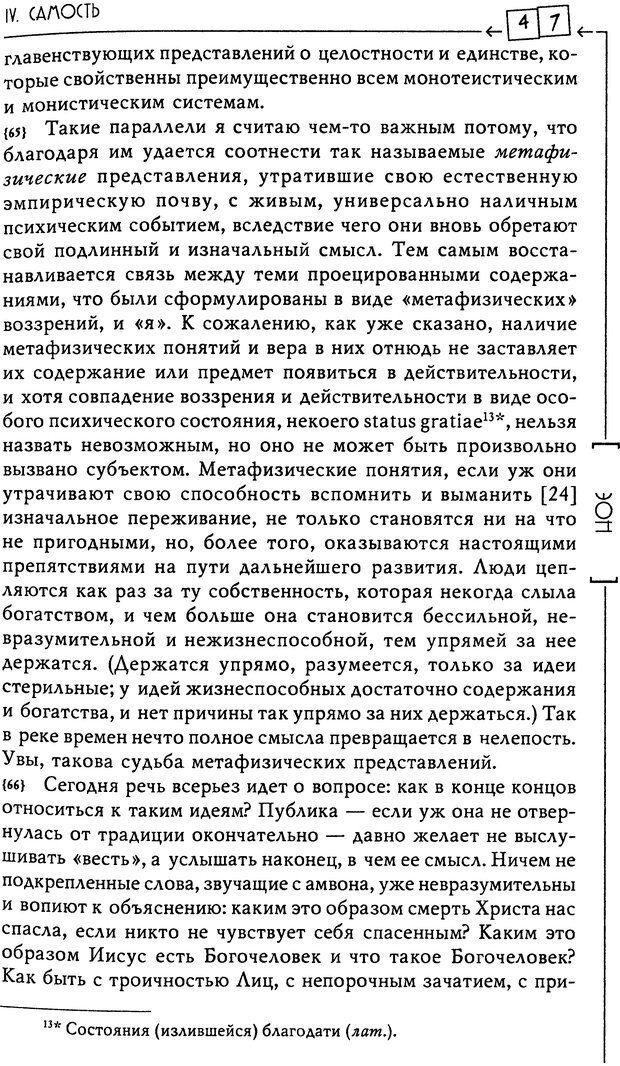 DJVU. Эон: исследования о символике самости. Юнг К. Г. Страница 48. Читать онлайн