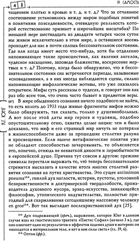 DJVU. Эон: исследования о символике самости. Юнг К. Г. Страница 49. Читать онлайн