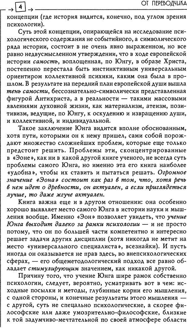 DJVU. Эон: исследования о символике самости. Юнг К. Г. Страница 5. Читать онлайн