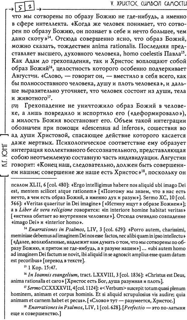 DJVU. Эон: исследования о символике самости. Юнг К. Г. Страница 53. Читать онлайн