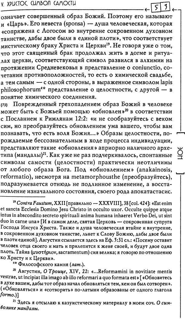 DJVU. Эон: исследования о символике самости. Юнг К. Г. Страница 54. Читать онлайн