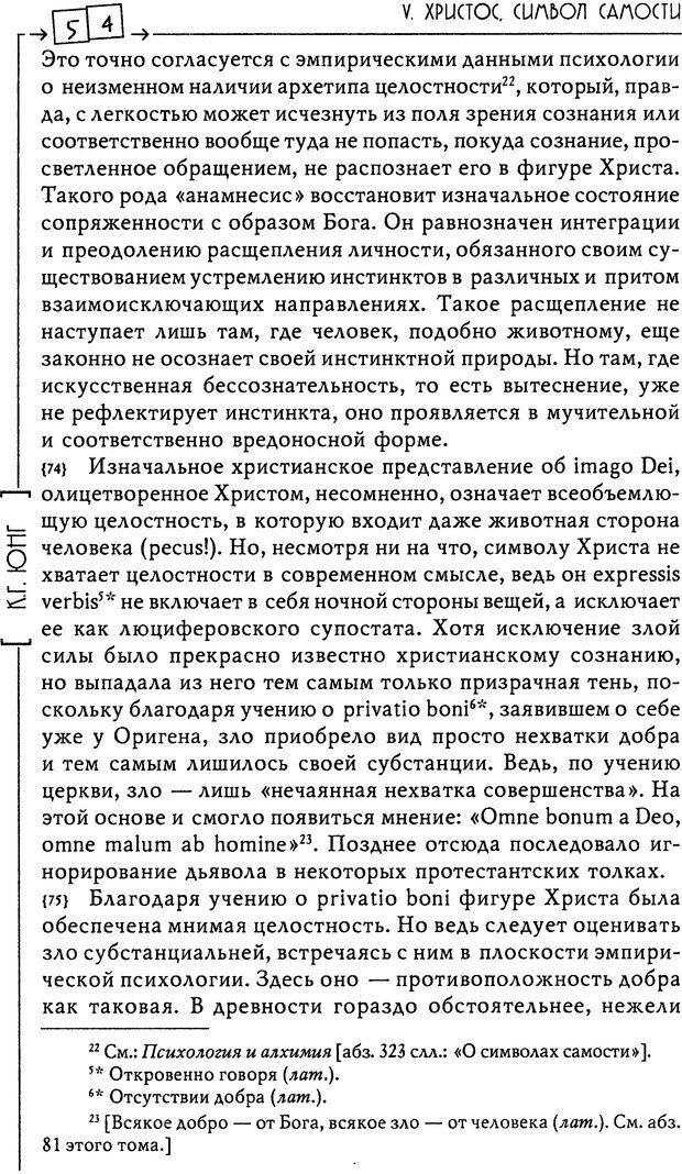 DJVU. Эон: исследования о символике самости. Юнг К. Г. Страница 55. Читать онлайн