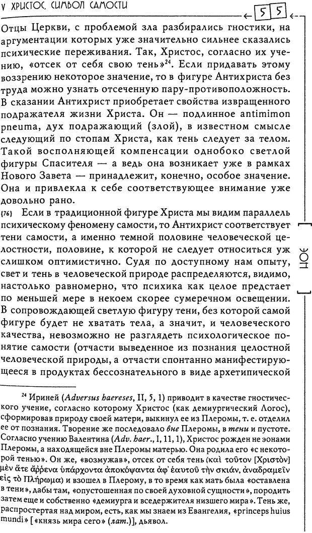 DJVU. Эон: исследования о символике самости. Юнг К. Г. Страница 56. Читать онлайн