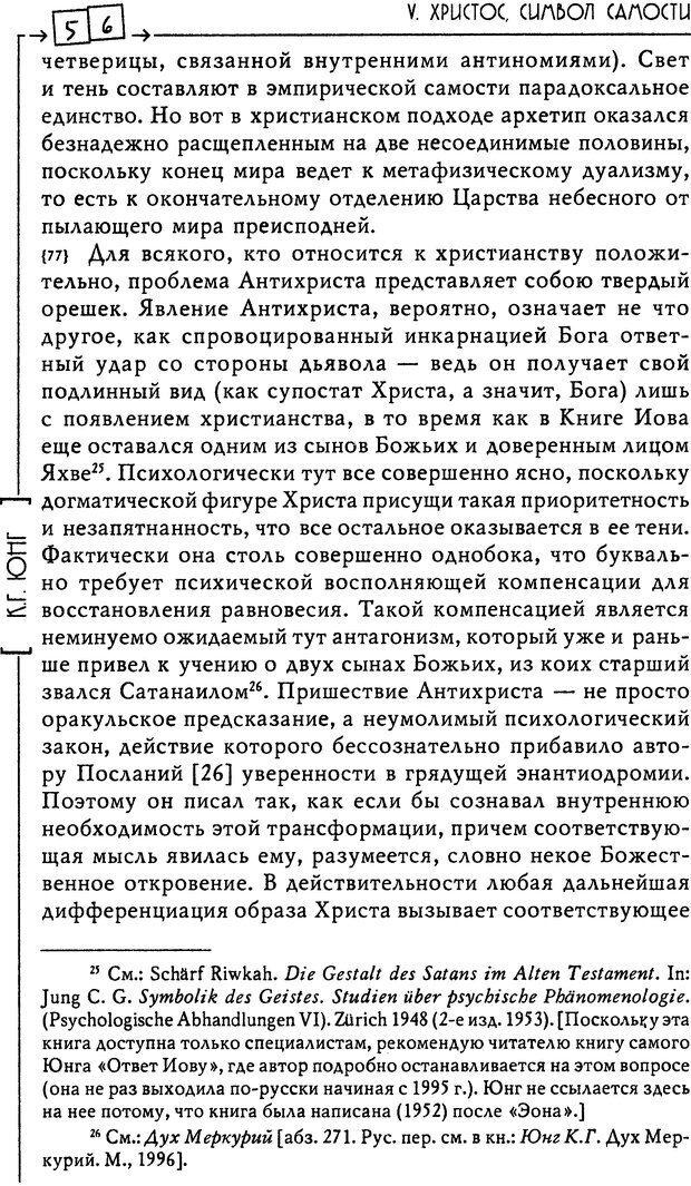 DJVU. Эон: исследования о символике самости. Юнг К. Г. Страница 57. Читать онлайн