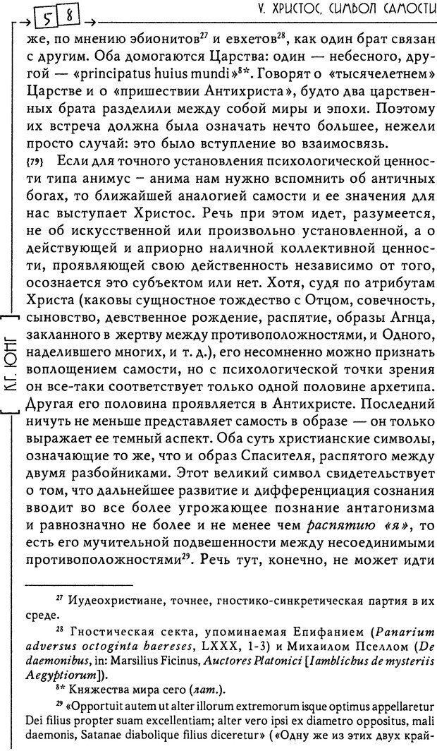 DJVU. Эон: исследования о символике самости. Юнг К. Г. Страница 59. Читать онлайн