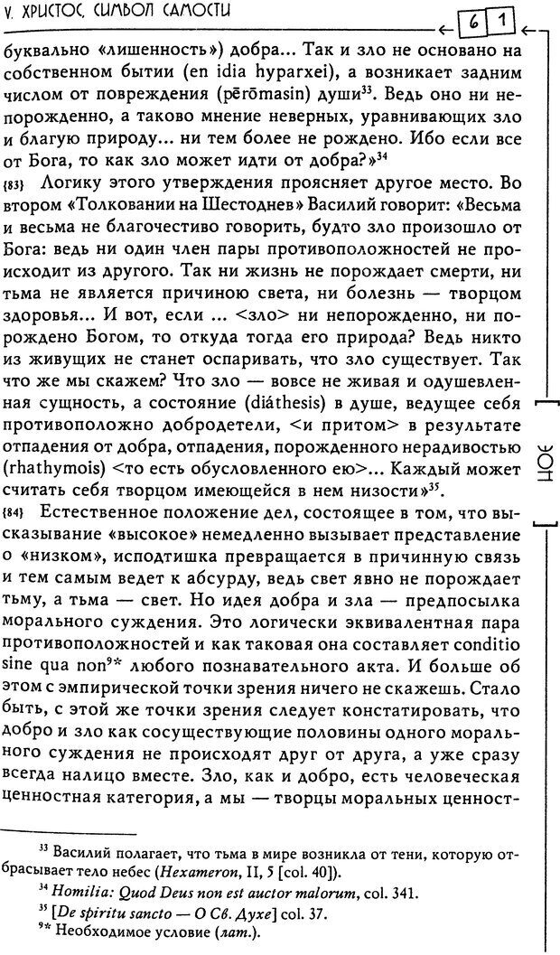 DJVU. Эон: исследования о символике самости. Юнг К. Г. Страница 62. Читать онлайн