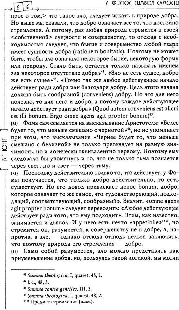 DJVU. Эон: исследования о символике самости. Юнг К. Г. Страница 67. Читать онлайн