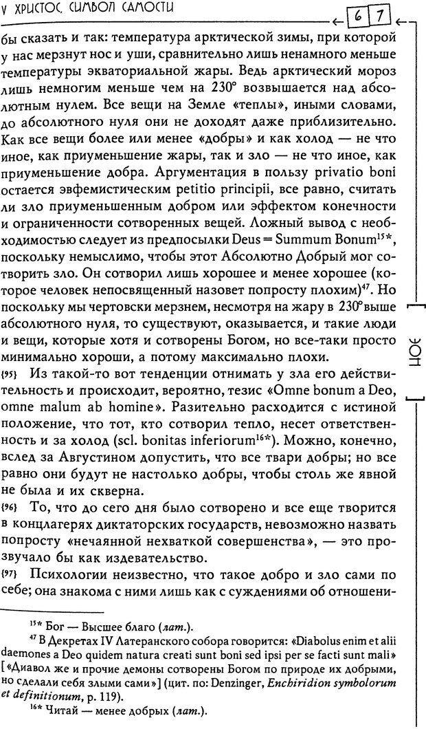 DJVU. Эон: исследования о символике самости. Юнг К. Г. Страница 68. Читать онлайн