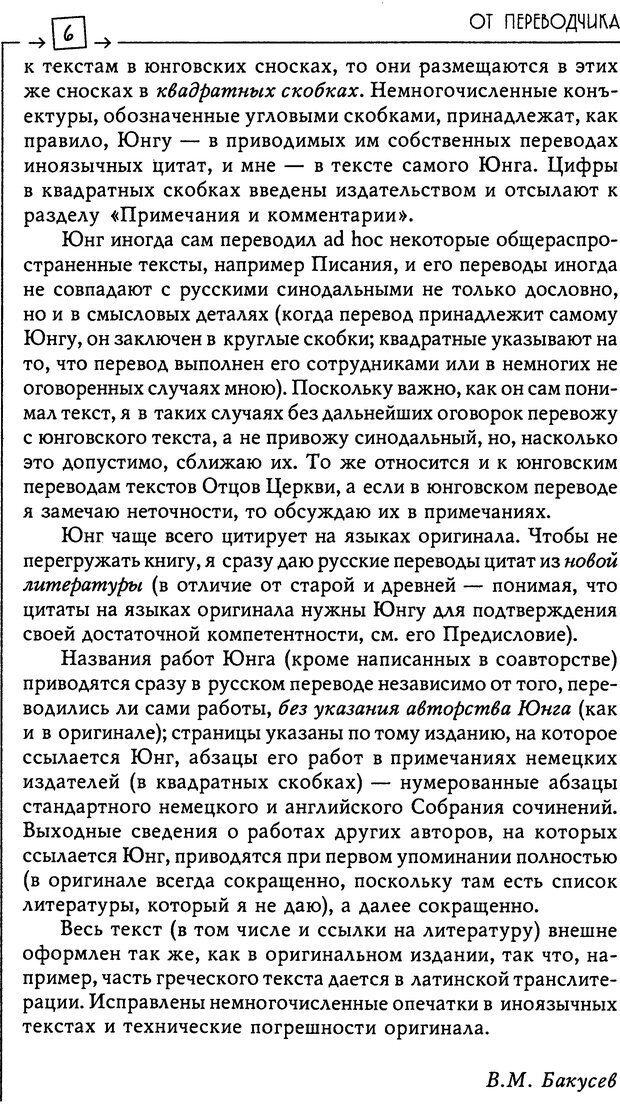 DJVU. Эон: исследования о символике самости. Юнг К. Г. Страница 7. Читать онлайн