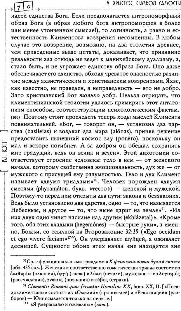 DJVU. Эон: исследования о символике самости. Юнг К. Г. Страница 71. Читать онлайн