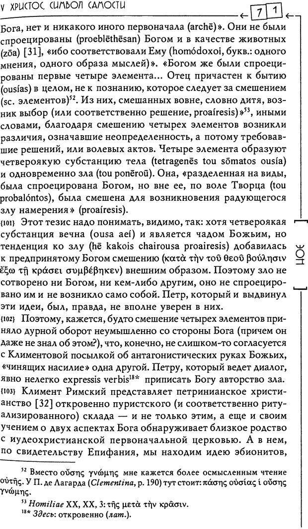 DJVU. Эон: исследования о символике самости. Юнг К. Г. Страница 72. Читать онлайн