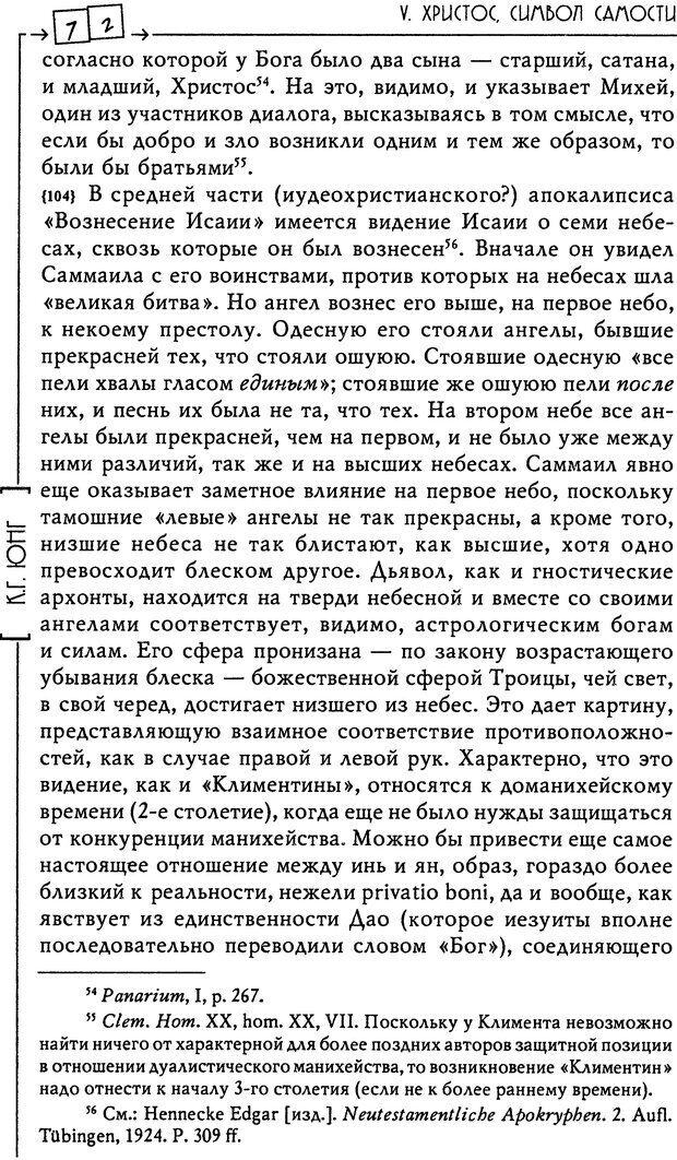 DJVU. Эон: исследования о символике самости. Юнг К. Г. Страница 73. Читать онлайн