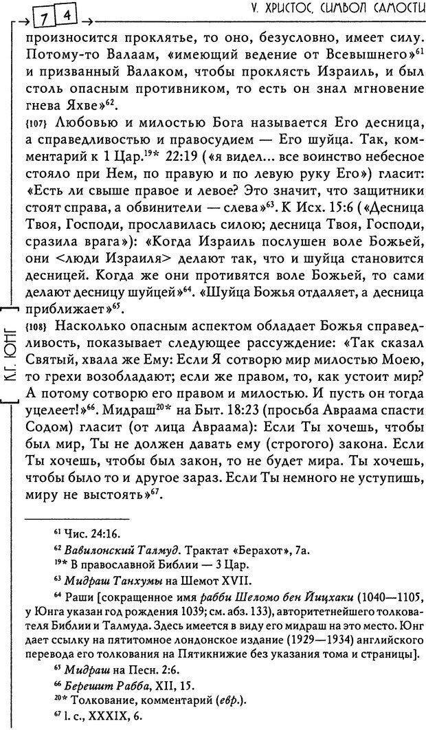 DJVU. Эон: исследования о символике самости. Юнг К. Г. Страница 75. Читать онлайн