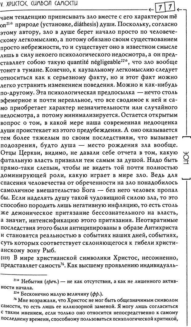 DJVU. Эон: исследования о символике самости. Юнг К. Г. Страница 78. Читать онлайн