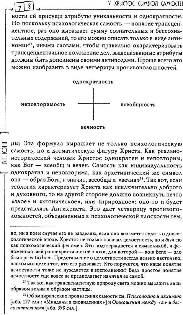 DJVU. Эон: исследования о символике самости. Юнг К. Г. Страница 79. Читать онлайн