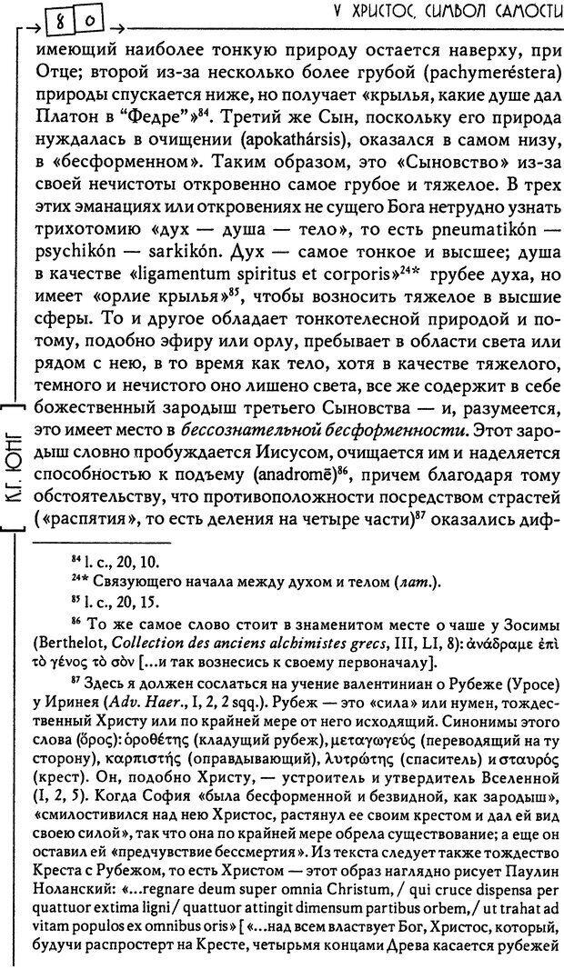 DJVU. Эон: исследования о символике самости. Юнг К. Г. Страница 81. Читать онлайн