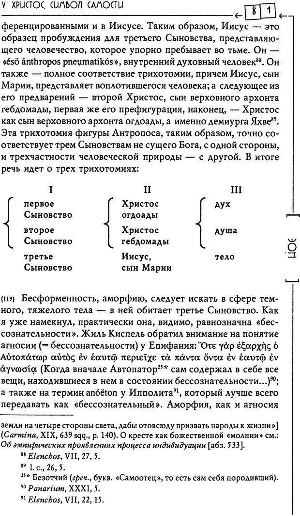 DJVU. Эон: исследования о символике самости. Юнг К. Г. Страница 82. Читать онлайн