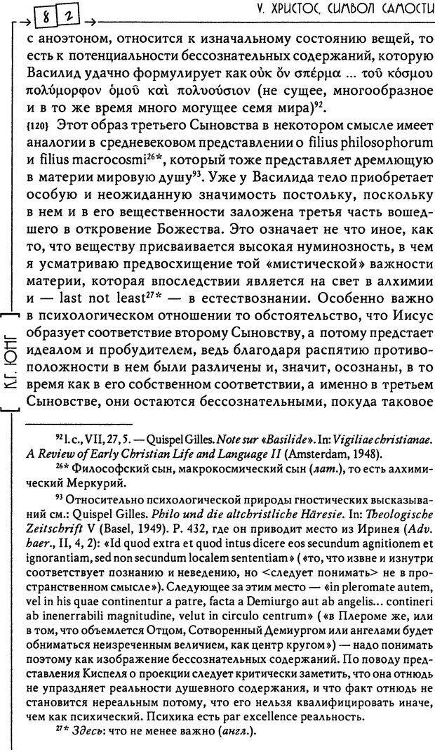 DJVU. Эон: исследования о символике самости. Юнг К. Г. Страница 83. Читать онлайн