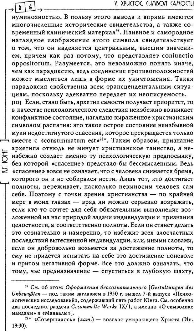 DJVU. Эон: исследования о символике самости. Юнг К. Г. Страница 87. Читать онлайн