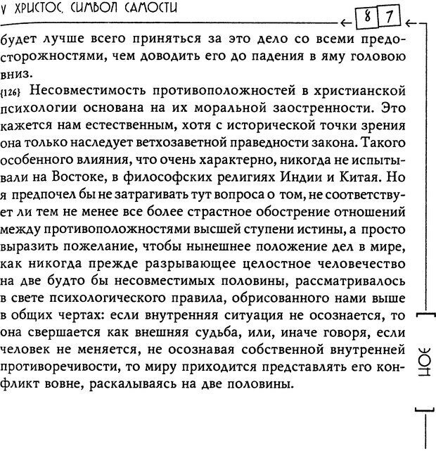 DJVU. Эон: исследования о символике самости. Юнг К. Г. Страница 88. Читать онлайн