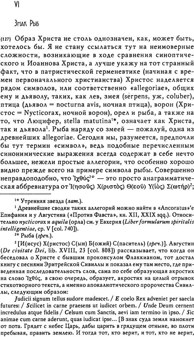 DJVU. Эон: исследования о символике самости. Юнг К. Г. Страница 89. Читать онлайн