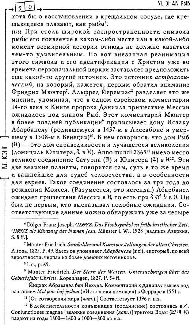 DJVU. Эон: исследования о символике самости. Юнг К. Г. Страница 91. Читать онлайн