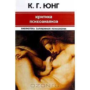 """Обложка книги """"Критика психоанализа"""""""