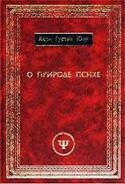 О природе психе, Юнг Карл