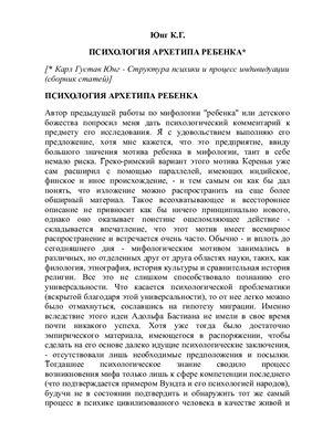 """Обложка книги """"Психология архетипа ребенка"""""""