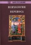 """Обложка книги """"Психология переноса"""""""
