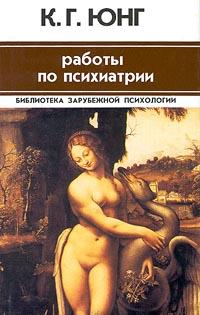 """Обложка книги """"Работы по психиатрии"""""""