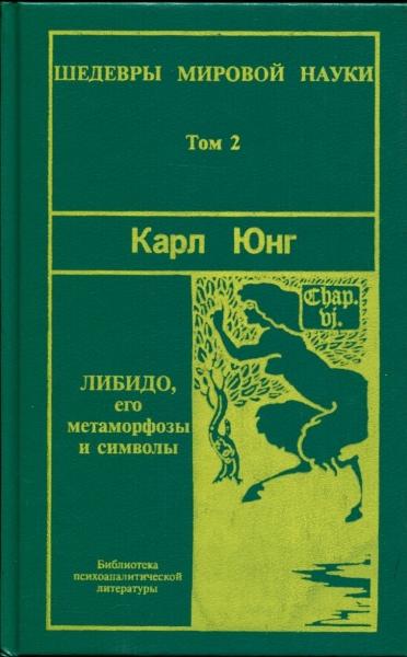 "Обложка книги ""Символ и метаморфозы. Либидо"""