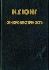 """Обложка книги """"Синхроничность"""""""