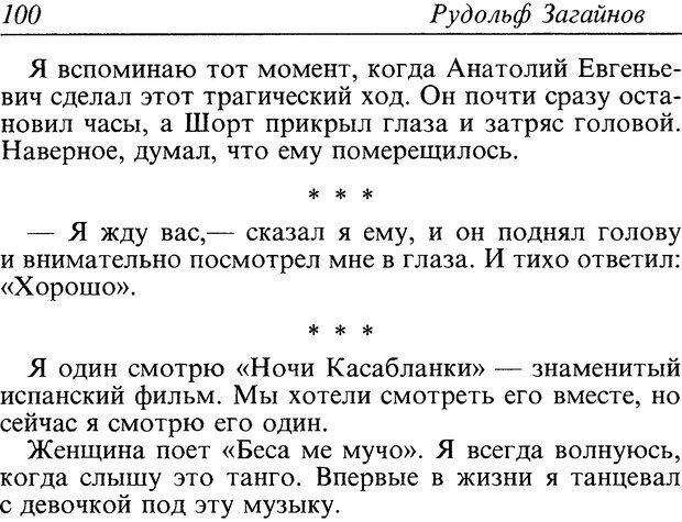 DJVU. Поражение. Загайнов Р. М. Страница 100. Читать онлайн
