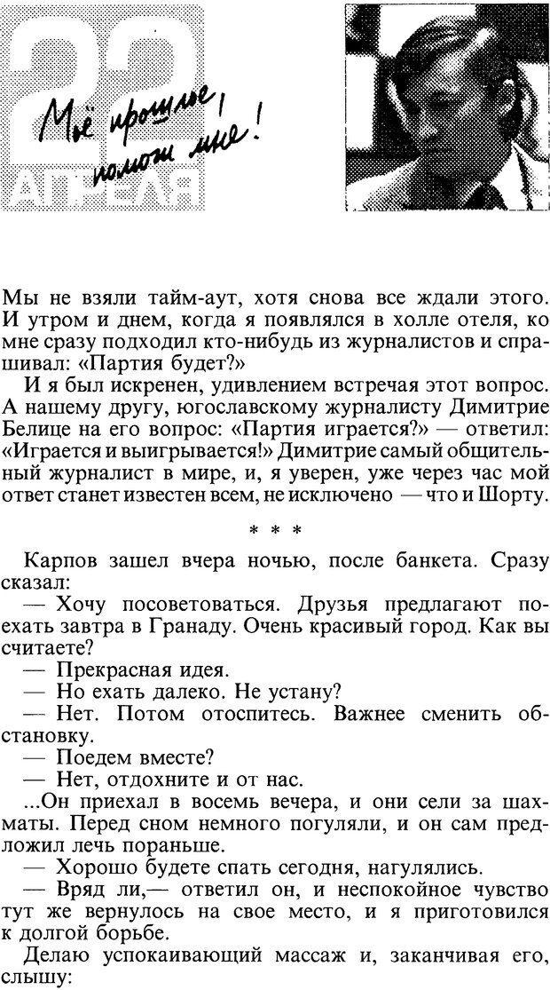 DJVU. Поражение. Загайнов Р. М. Страница 102. Читать онлайн