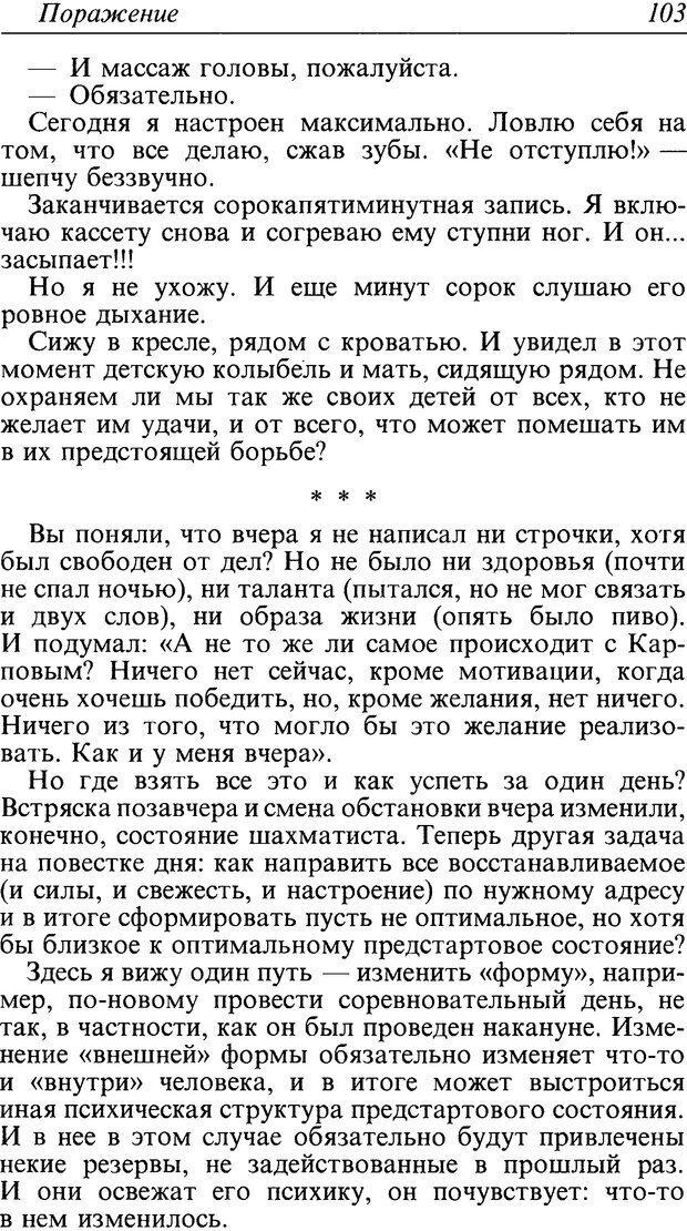 DJVU. Поражение. Загайнов Р. М. Страница 103. Читать онлайн