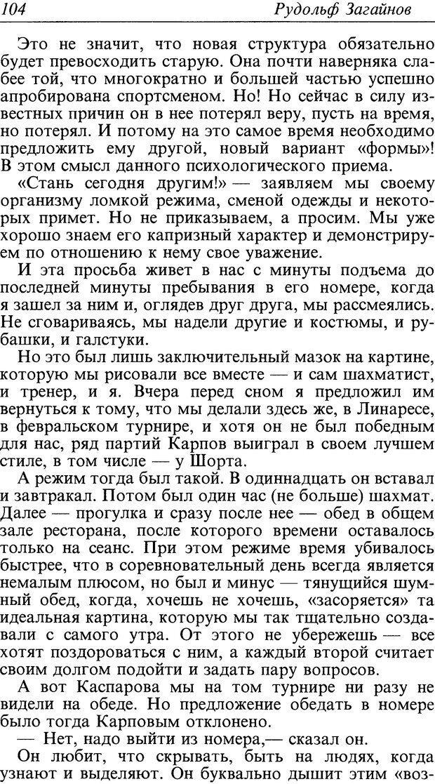 DJVU. Поражение. Загайнов Р. М. Страница 104. Читать онлайн