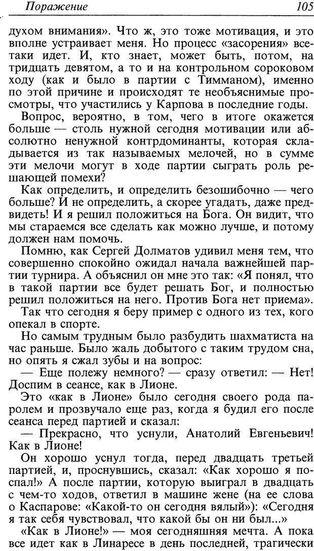 DJVU. Поражение. Загайнов Р. М. Страница 105. Читать онлайн