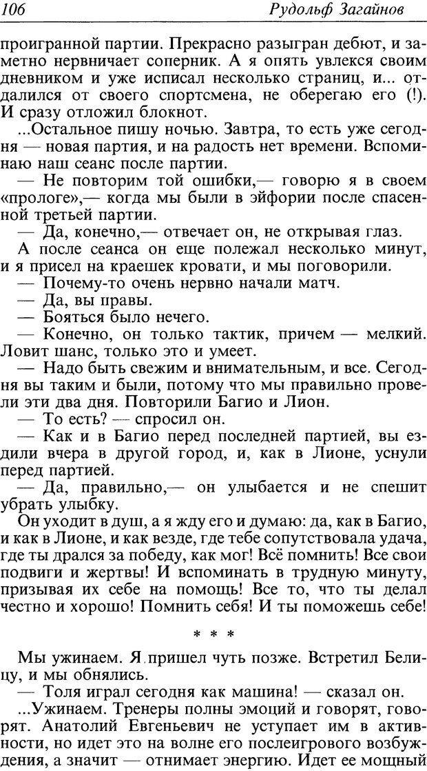 DJVU. Поражение. Загайнов Р. М. Страница 106. Читать онлайн